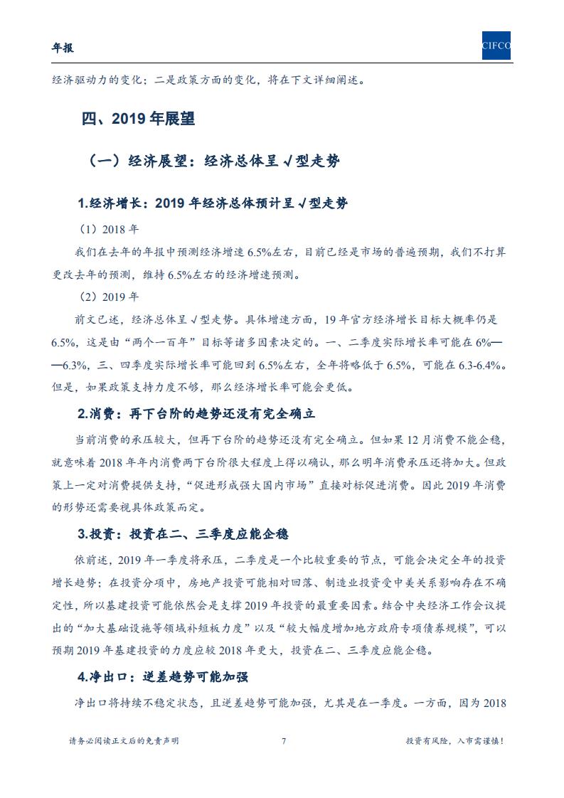 【2019年年报-简版】长期处于重要战略机遇期,配置中国核心资产进行时_06.png