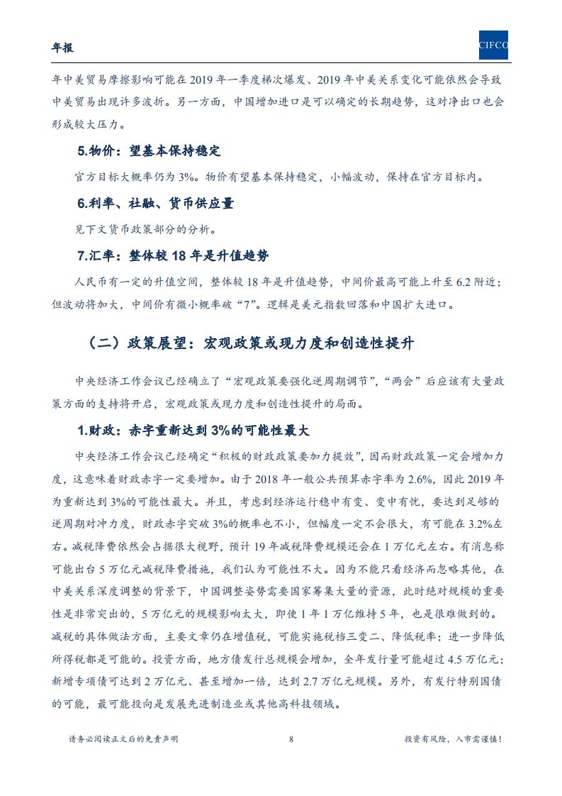 【2019年年报-简版】长期处于重要战略机遇期,配置中国核心资产进行时_07.png