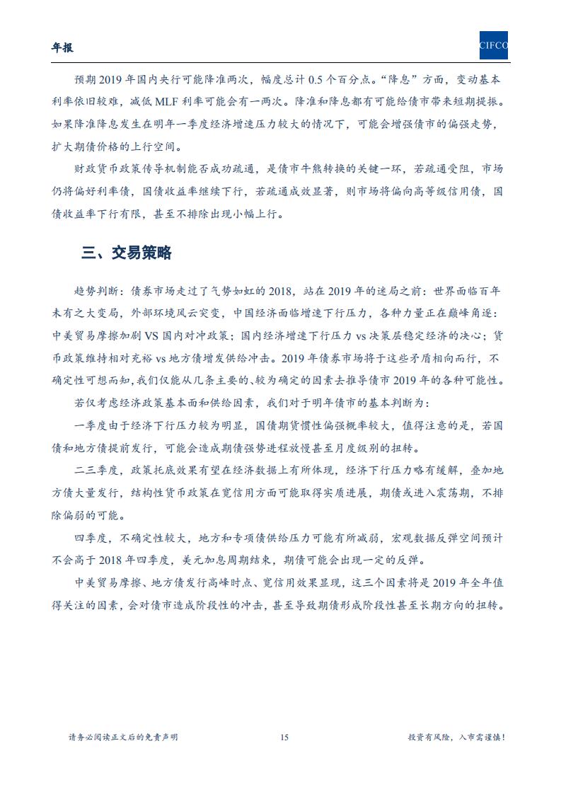 【2019年年报-简版】长期处于重要战略机遇期,配置中国核心资产进行时_14.png
