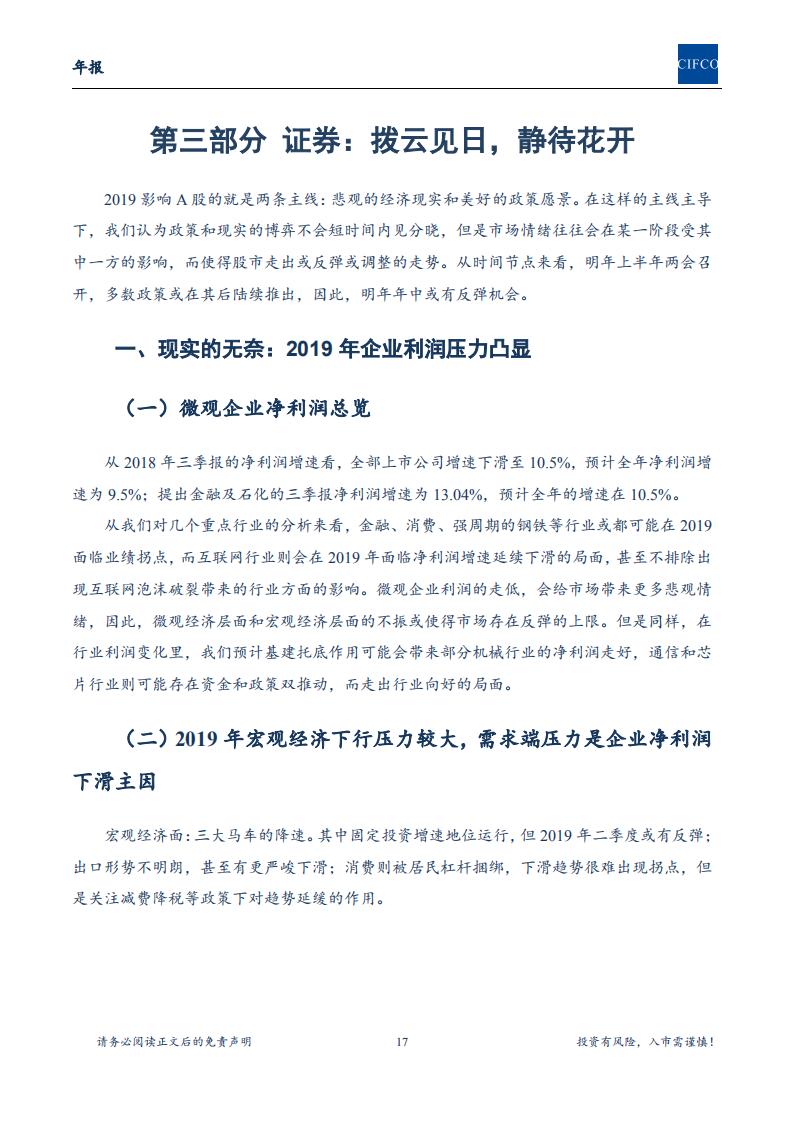 【2019年年报-简版】长期处于重要战略机遇期,配置中国核心资产进行时_16.png