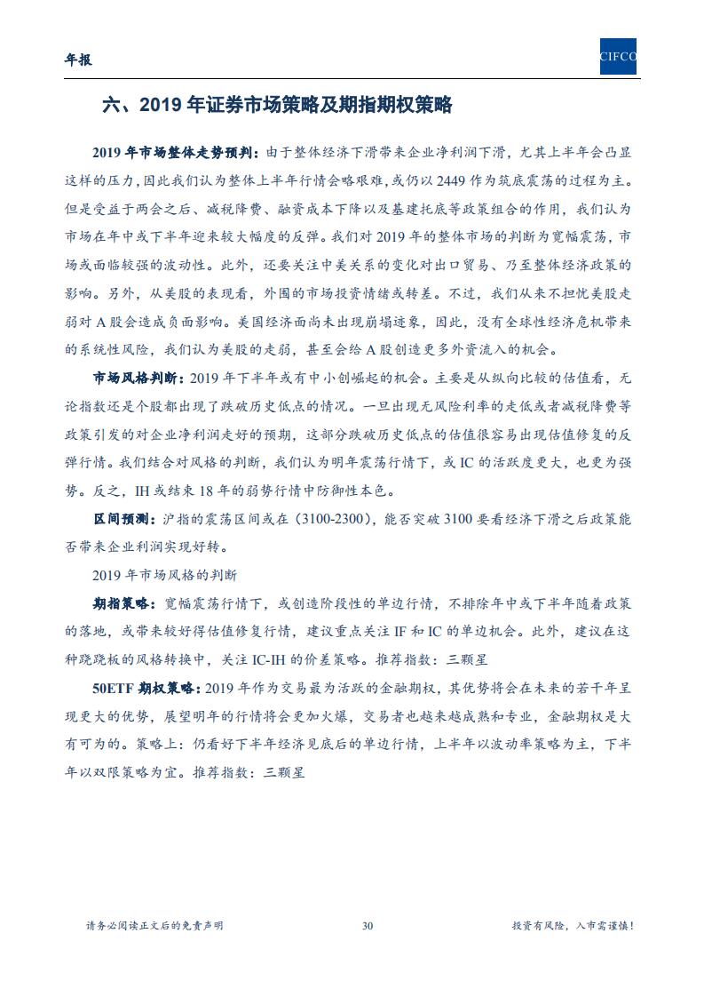 【2019年年报-简版】长期处于重要战略机遇期,配置中国核心资产进行时_29.png