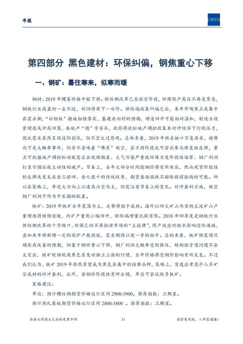 【2019年年报-简版】长期处于重要战略机遇期,配置中国核心资产进行时_30.png