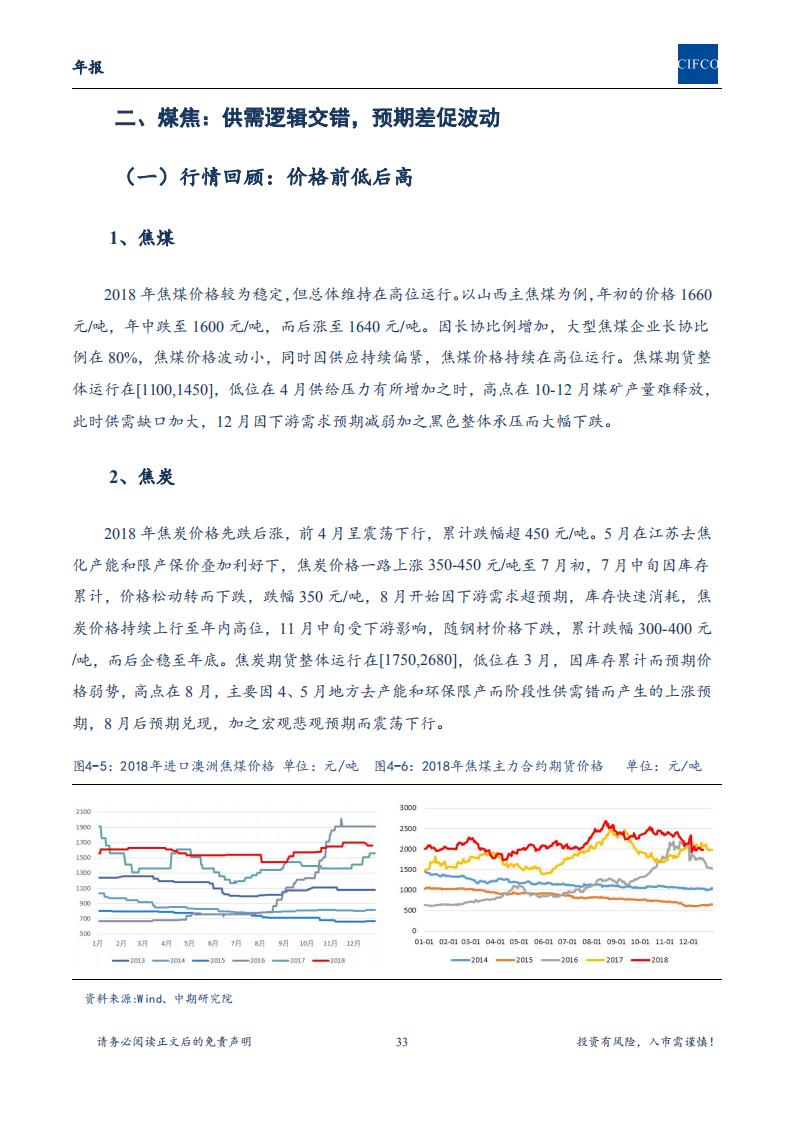 【2019年年报-简版】长期处于重要战略机遇期,配置中国核心资产进行时_32.png