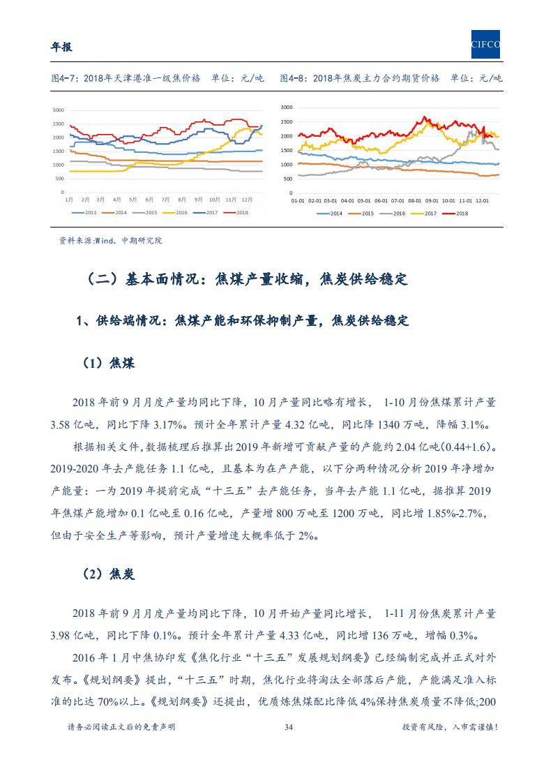 【2019年年报-简版】长期处于重要战略机遇期,配置中国核心资产进行时_33.png