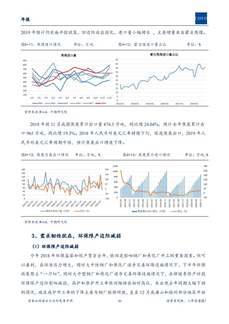 【2019年年报-简版】长期处于重要战略机遇期,配置中国核心资产进行时_35.png