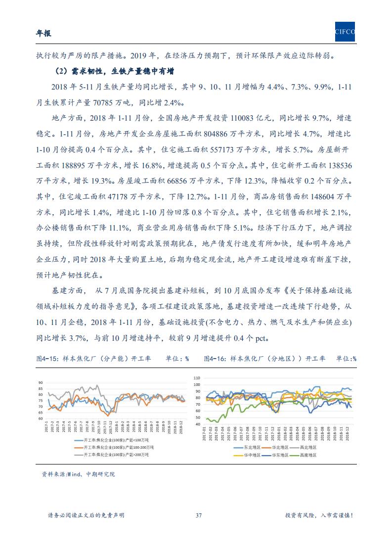 【2019年年报-简版】长期处于重要战略机遇期,配置中国核心资产进行时_36.png