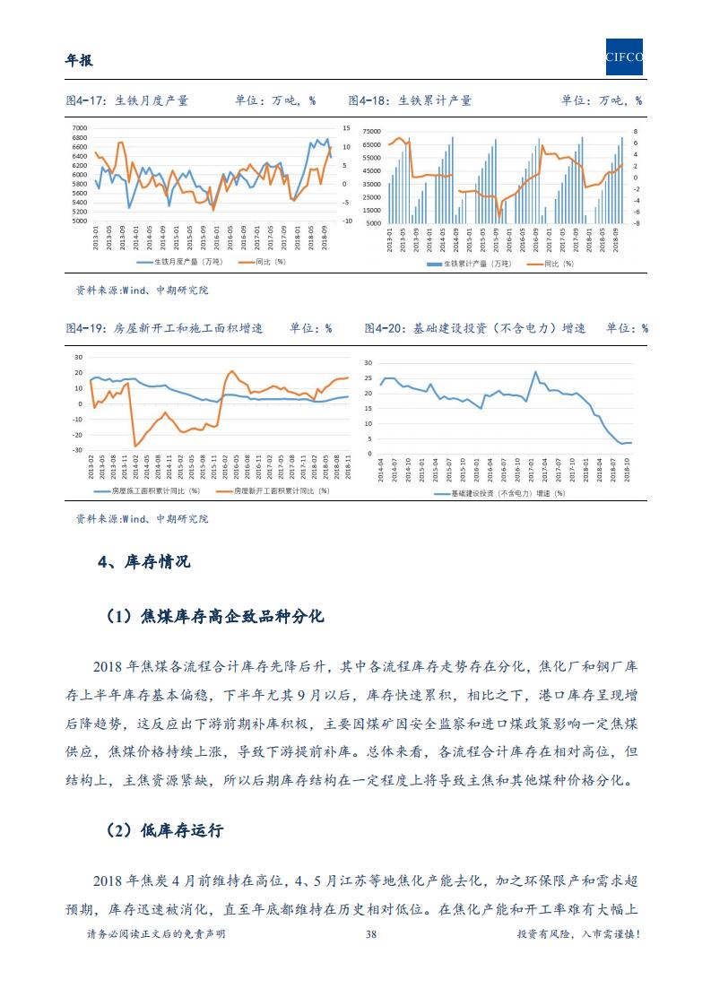 【2019年年报-简版】长期处于重要战略机遇期,配置中国核心资产进行时_37.png