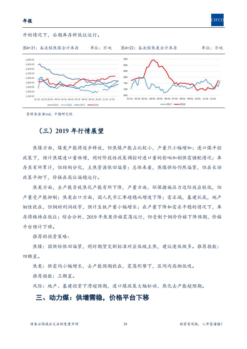 【2019年年报-简版】长期处于重要战略机遇期,配置中国核心资产进行时_38.png