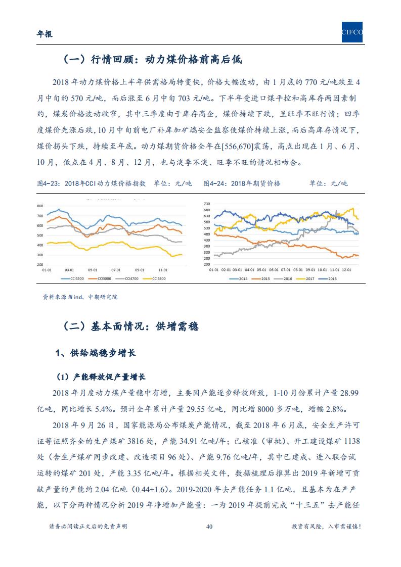 【2019年年报-简版】长期处于重要战略机遇期,配置中国核心资产进行时_39.png