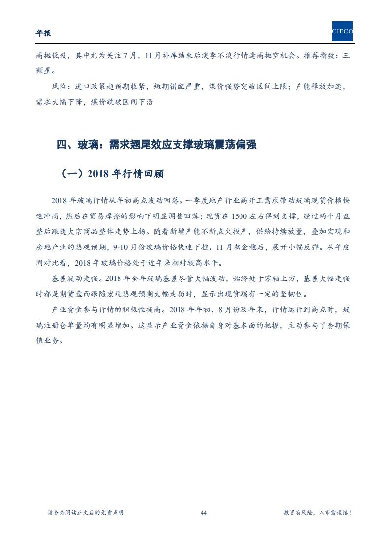 【2019年年报-简版】长期处于重要战略机遇期,配置中国核心资产进行时_43.png