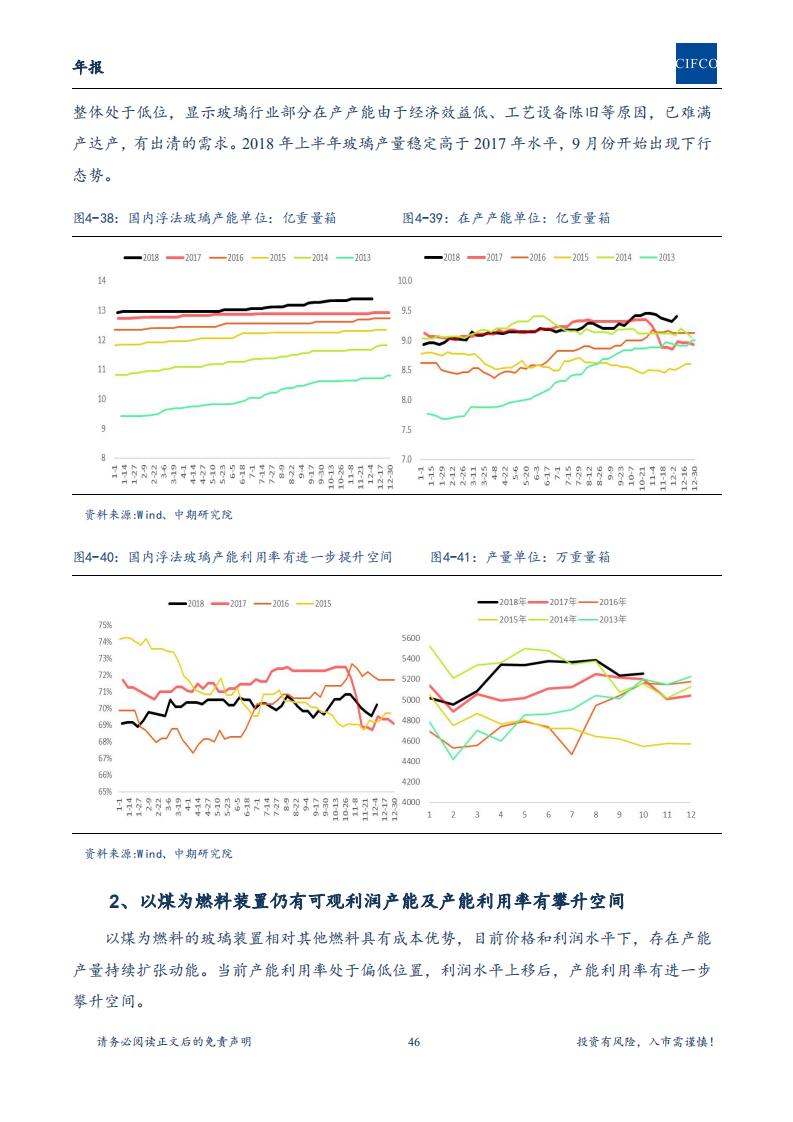 【2019年年报-简版】长期处于重要战略机遇期,配置中国核心资产进行时_45.png