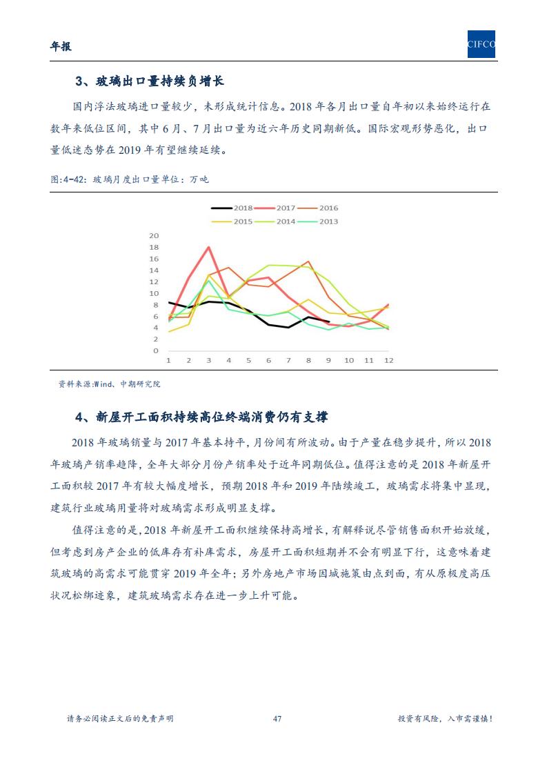 【2019年年报-简版】长期处于重要战略机遇期,配置中国核心资产进行时_46.png