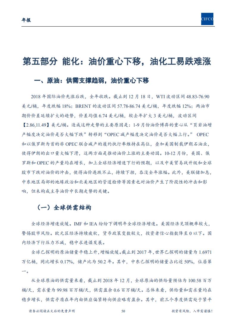 【2019年年报-简版】长期处于重要战略机遇期,配置中国核心资产进行时_49.png