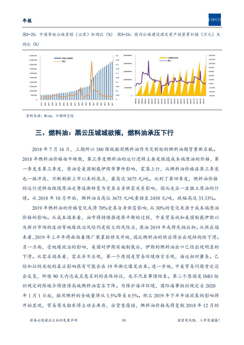 【2019年年报-简版】长期处于重要战略机遇期,配置中国核心资产进行时_58.png