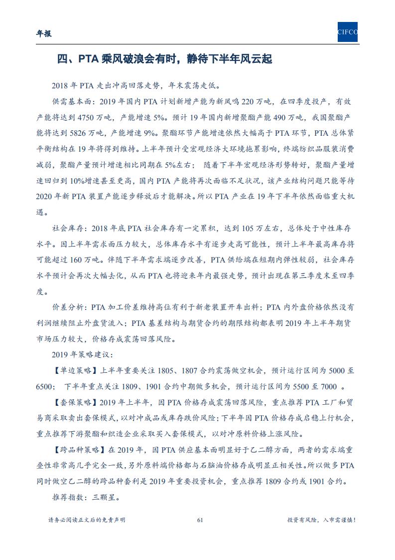 【2019年年报-简版】长期处于重要战略机遇期,配置中国核心资产进行时_60.png