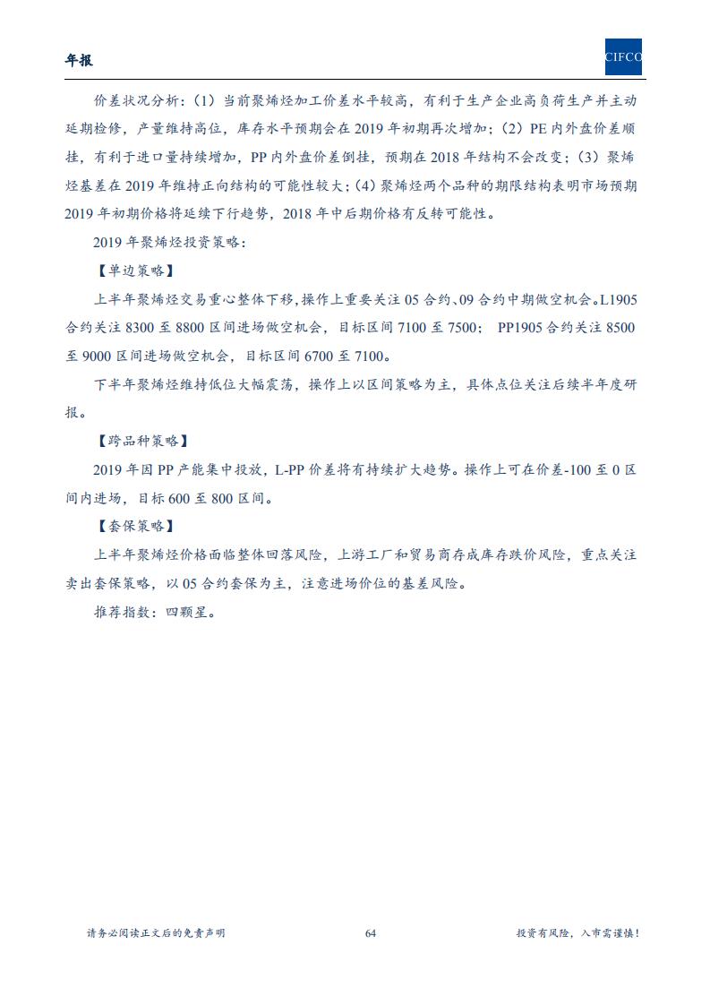 【2019年年报-简版】长期处于重要战略机遇期,配置中国核心资产进行时_63.png