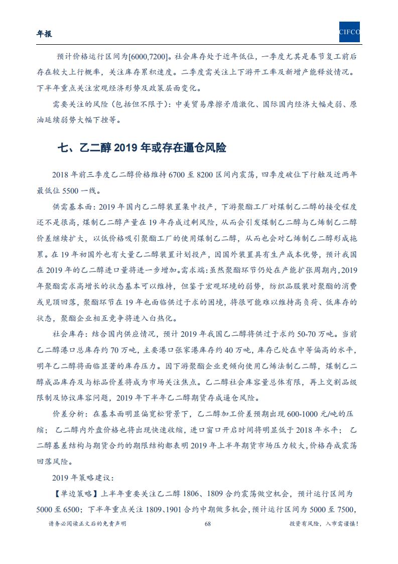 【2019年年报-简版】长期处于重要战略机遇期,配置中国核心资产进行时_67.png