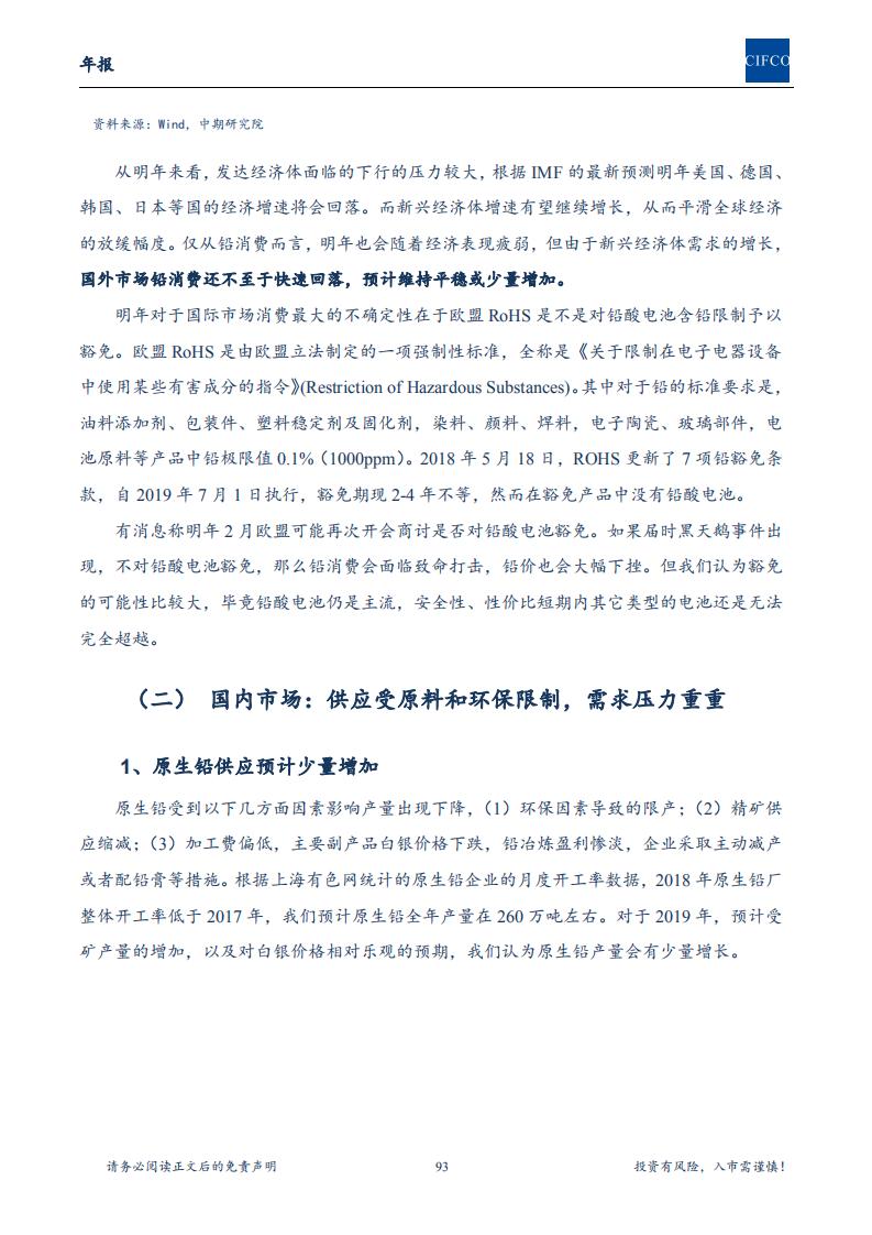 【2019年年报-简版】长期处于重要战略机遇期,配置中国核心资产进行时_92.png