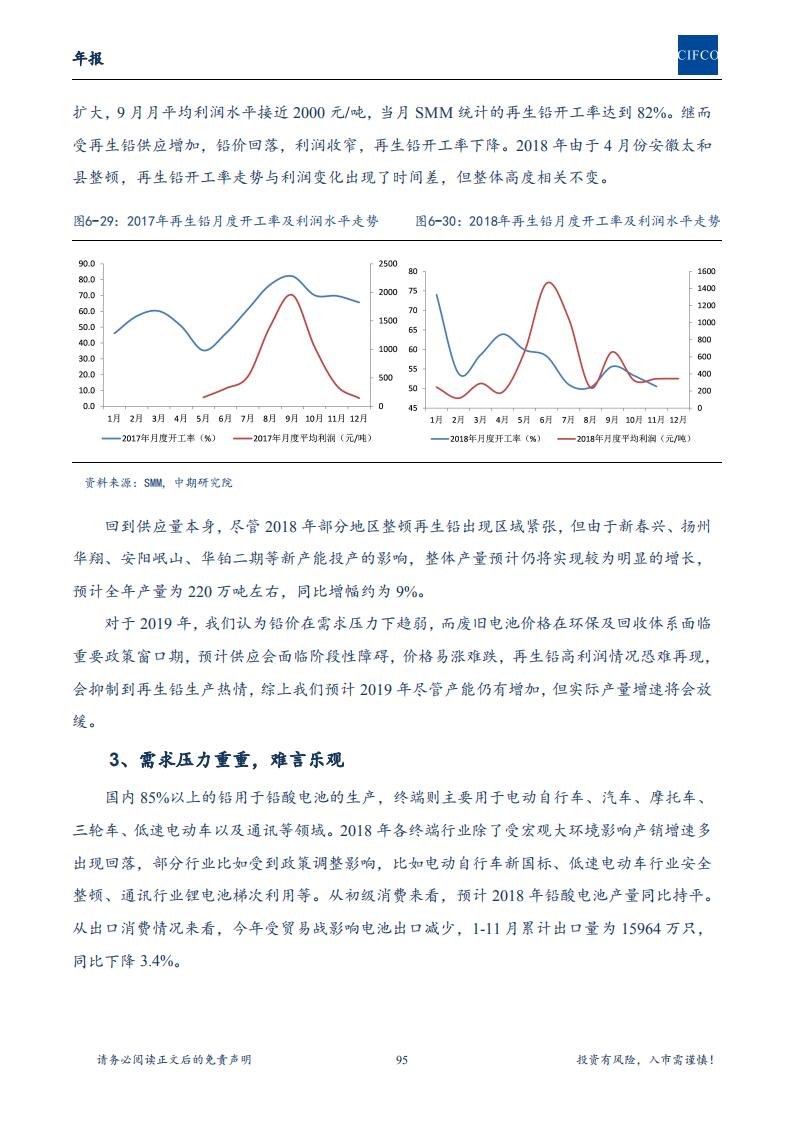 【2019年年报-简版】长期处于重要战略机遇期,配置中国核心资产进行时_94.png