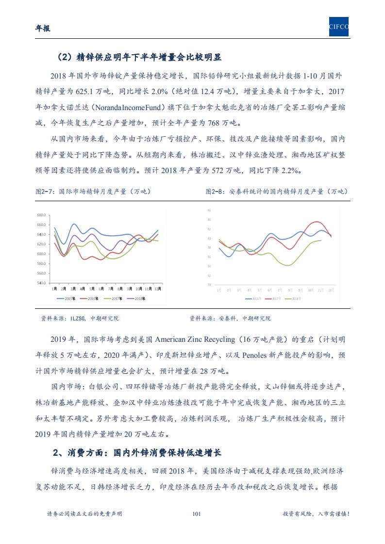 【2019年年报-简版】长期处于重要战略机遇期,配置中国核心资产进行时_100.png