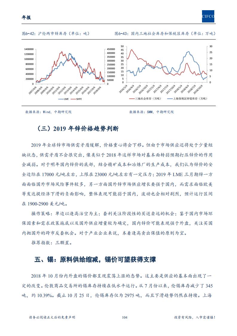 【2019年年报-简版】长期处于重要战略机遇期,配置中国核心资产进行时_103.png