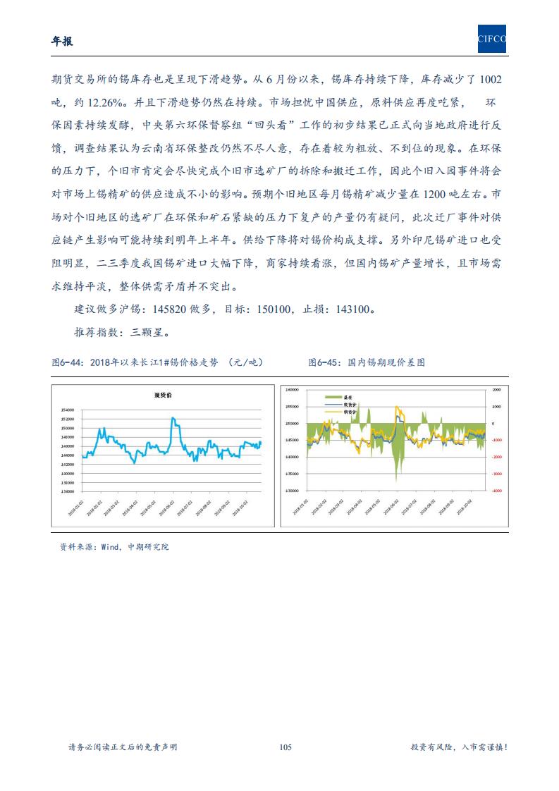 【2019年年报-简版】长期处于重要战略机遇期,配置中国核心资产进行时_104.png