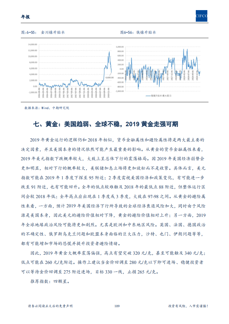 【2019年年报-简版】长期处于重要战略机遇期,配置中国核心资产进行时_108.png