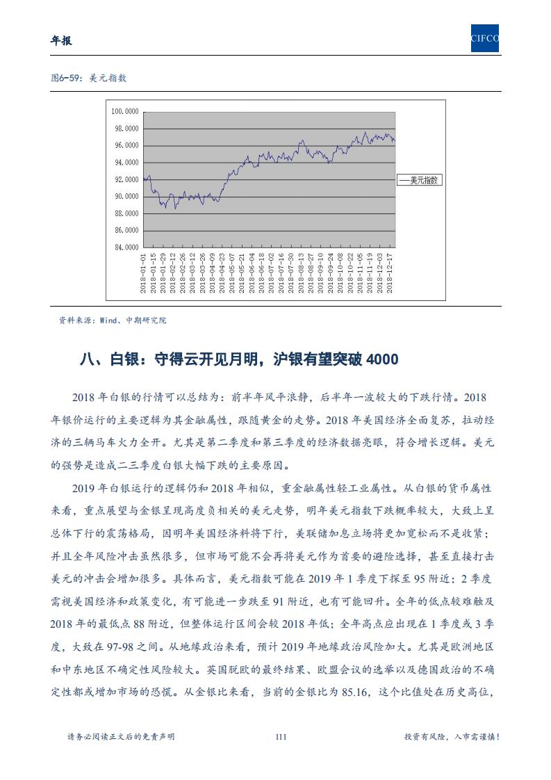 【2019年年报-简版】长期处于重要战略机遇期,配置中国核心资产进行时_110.png