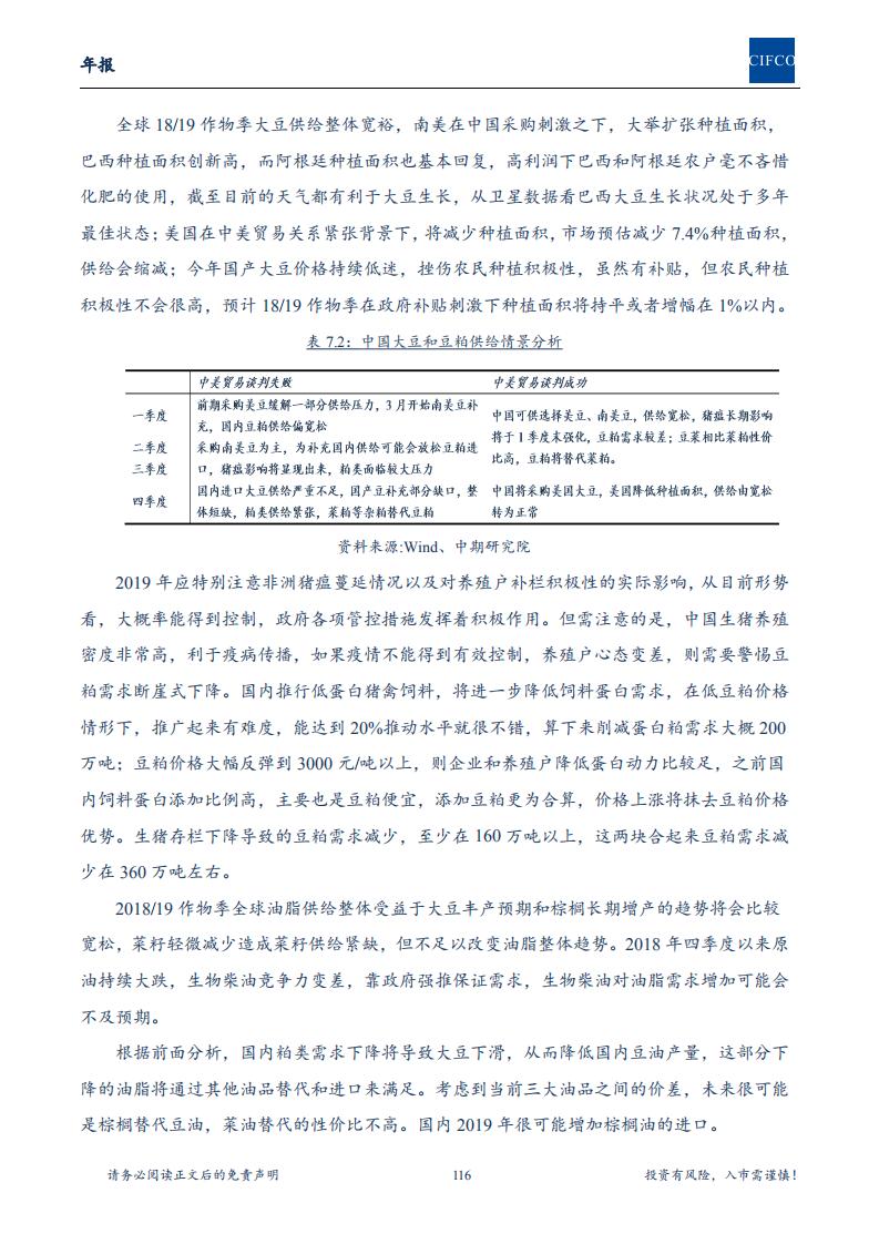 【2019年年报-简版】长期处于重要战略机遇期,配置中国核心资产进行时_115.png