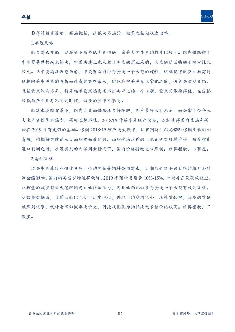 【2019年年报-简版】长期处于重要战略机遇期,配置中国核心资产进行时_116.png