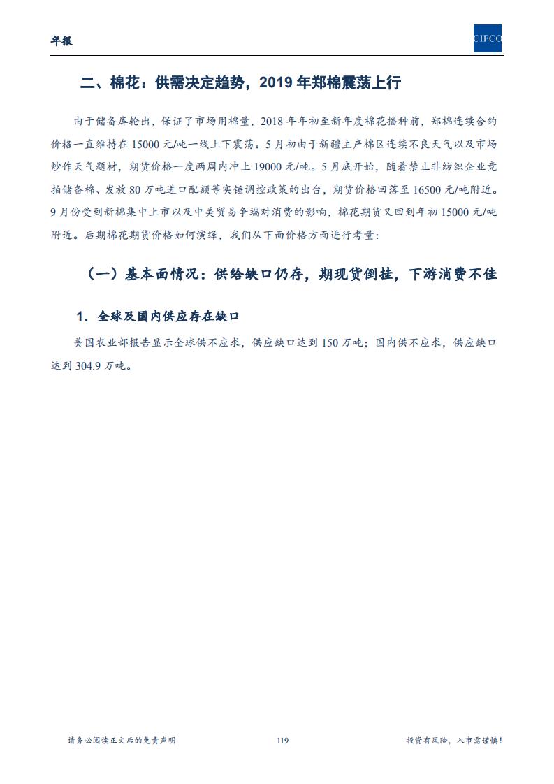【2019年年报-简版】长期处于重要战略机遇期,配置中国核心资产进行时_118.png