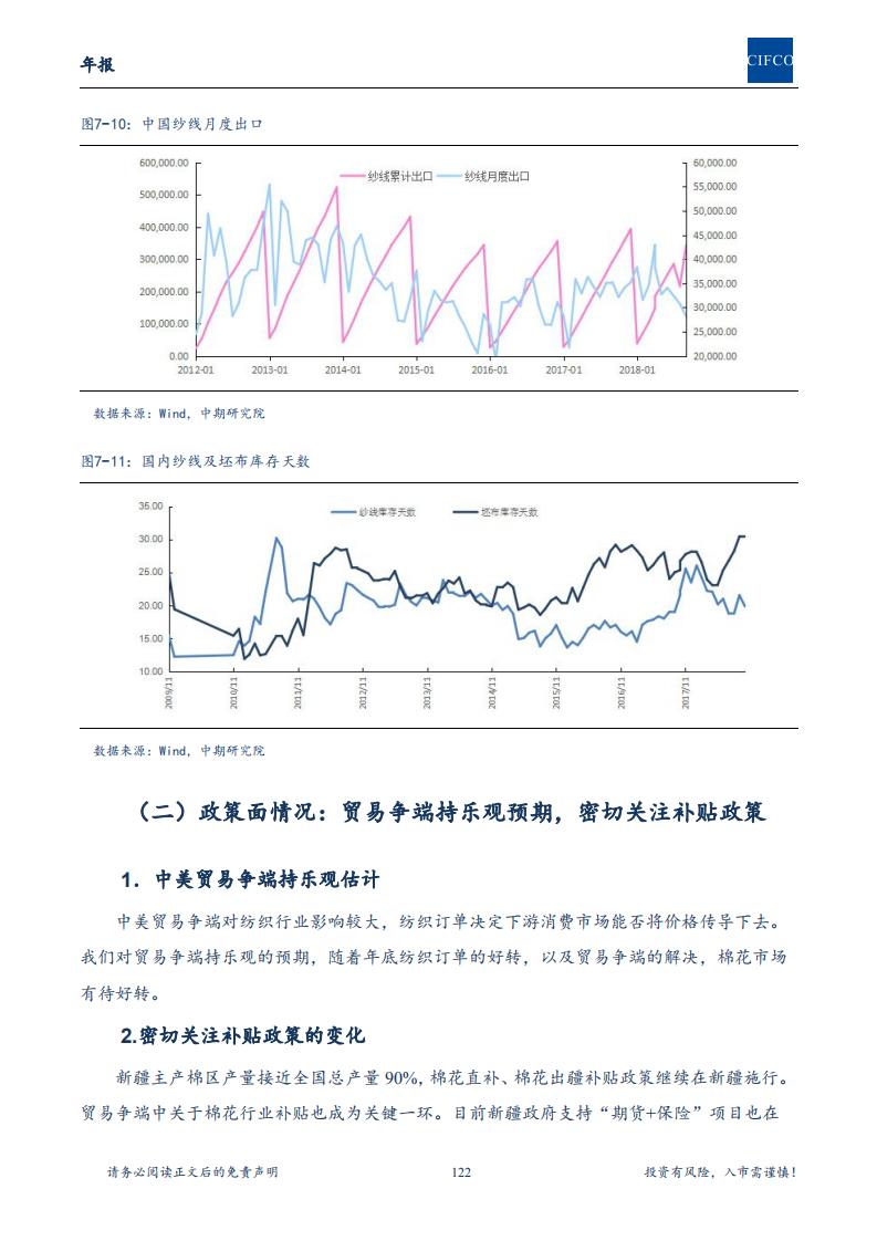 【2019年年报-简版】长期处于重要战略机遇期,配置中国核心资产进行时_121.png