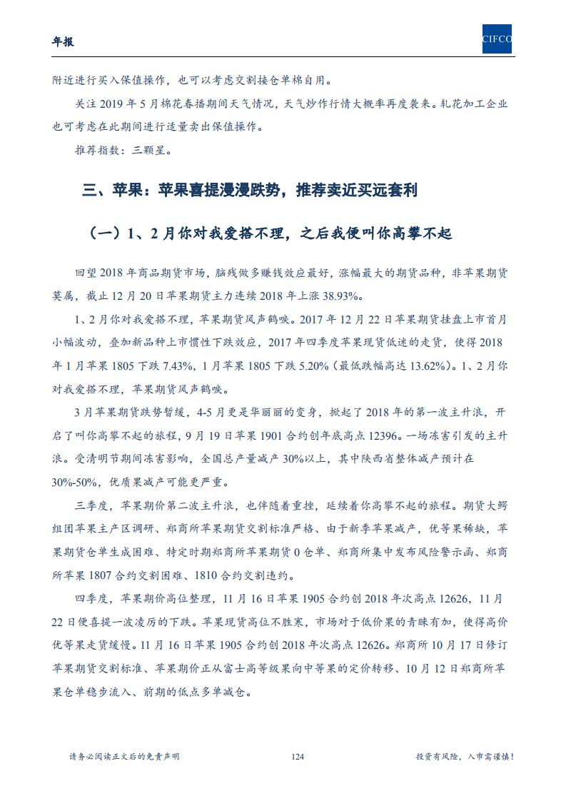 【2019年年报-简版】长期处于重要战略机遇期,配置中国核心资产进行时_123.png