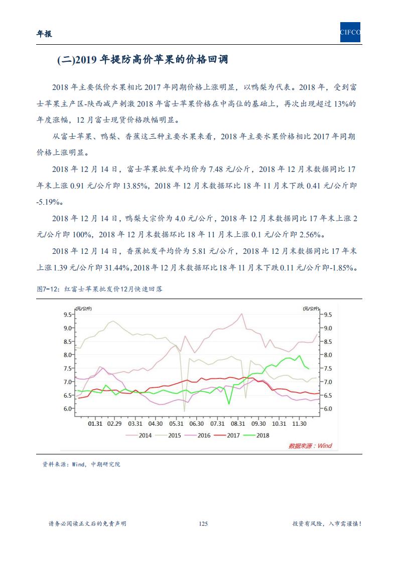 【2019年年报-简版】长期处于重要战略机遇期,配置中国核心资产进行时_124.png
