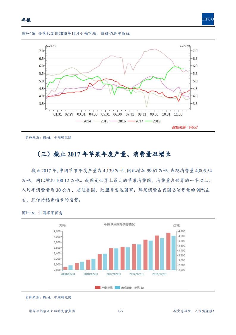 【2019年年报-简版】长期处于重要战略机遇期,配置中国核心资产进行时_126.png