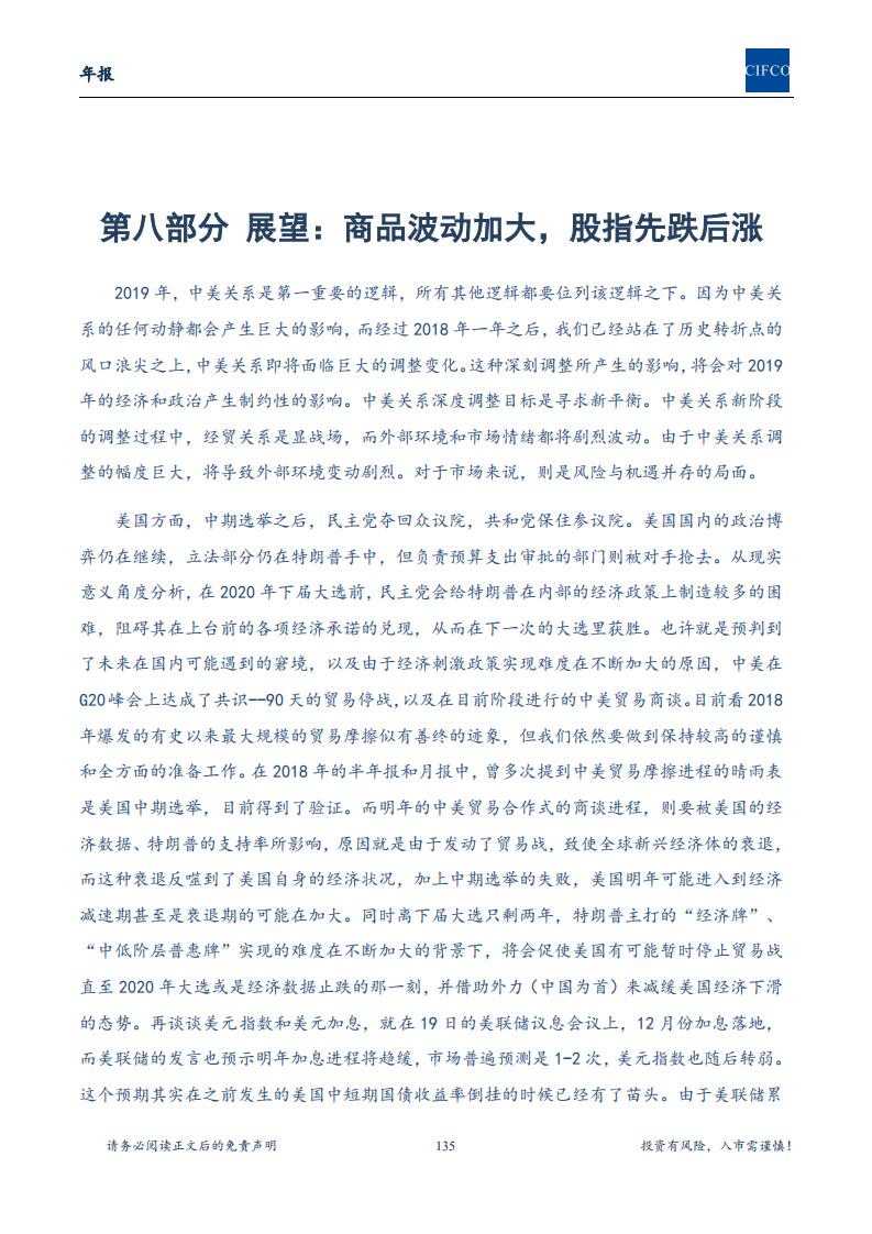 【2019年年报-简版】长期处于重要战略机遇期,配置中国核心资产进行时_134.png