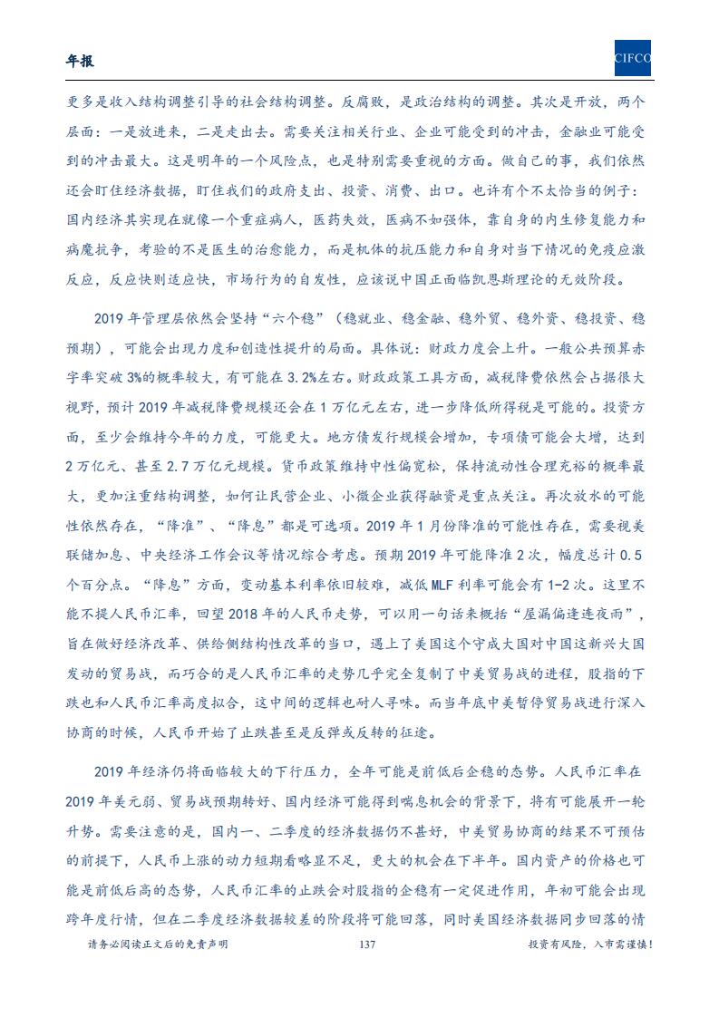 【2019年年报-简版】长期处于重要战略机遇期,配置中国核心资产进行时_136.png