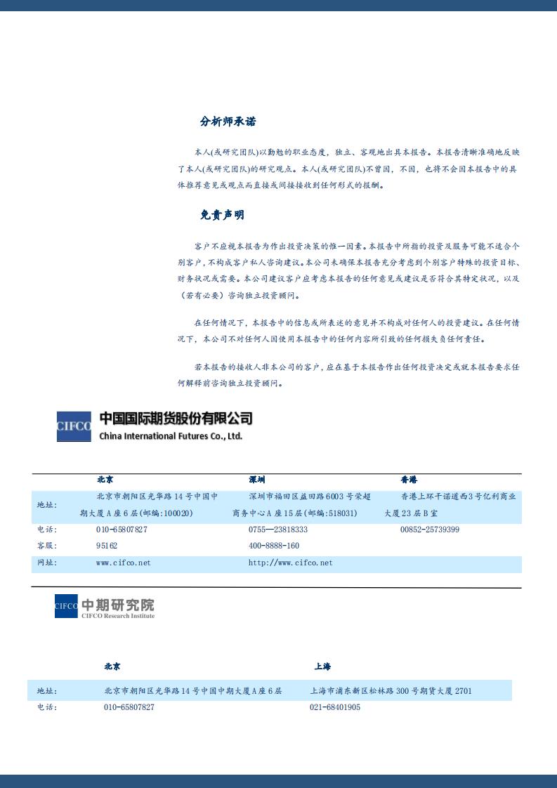 【2019年年报-简版】长期处于重要战略机遇期,配置中国核心资产进行时_149.png