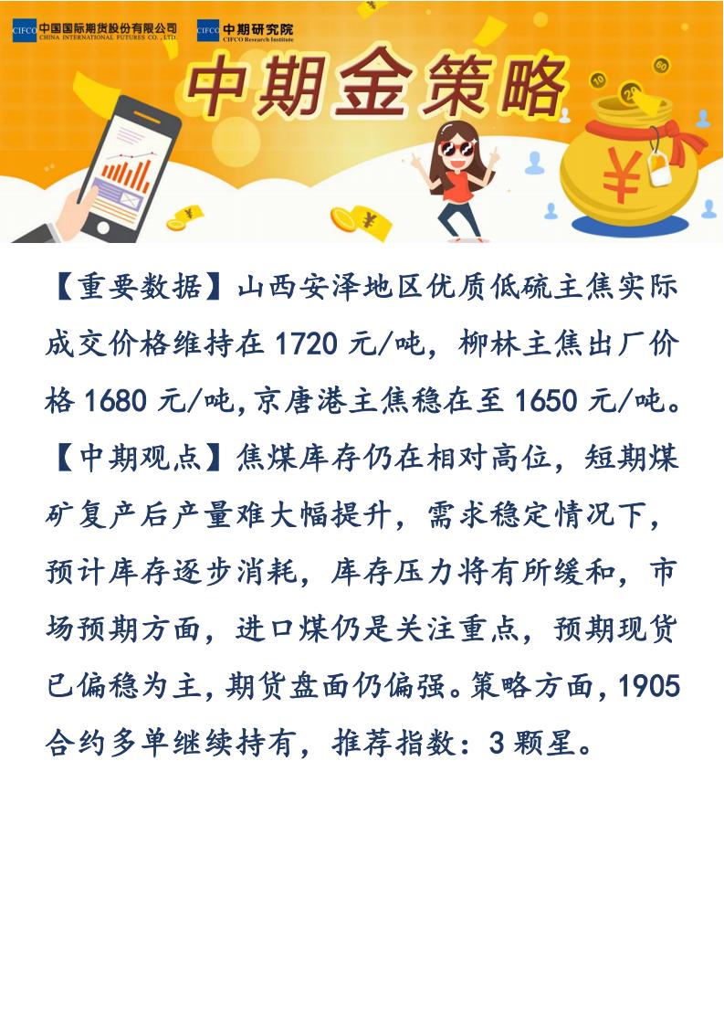 【易胜博金策略】-20190305-焦煤_00.png
