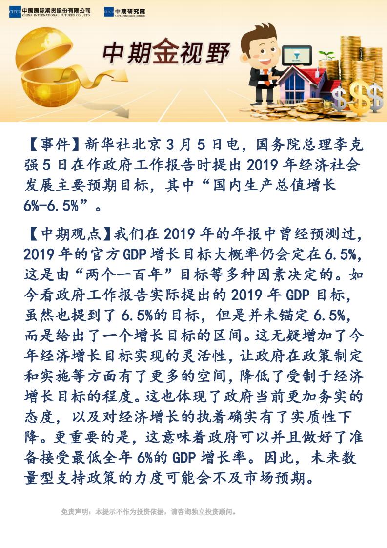 【易胜博金视野】GDP目标放宽,数量型支持政策或不及预期_00.png