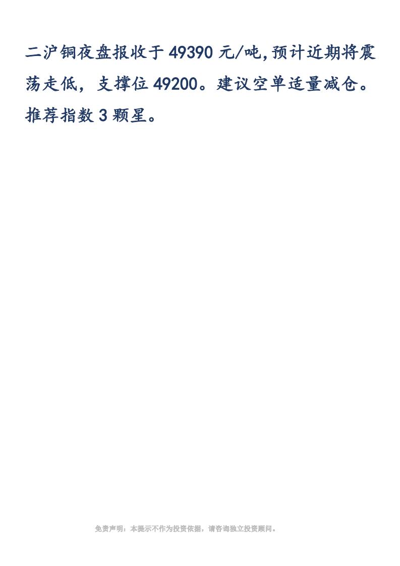 【易胜博金策略】-20190306-沪铜_01.png