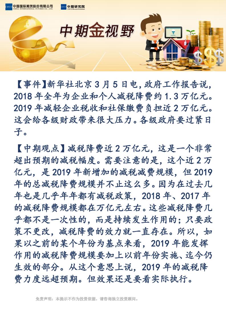 【易胜博金视野】减税降费超预期,实际不止2万亿,_00.png