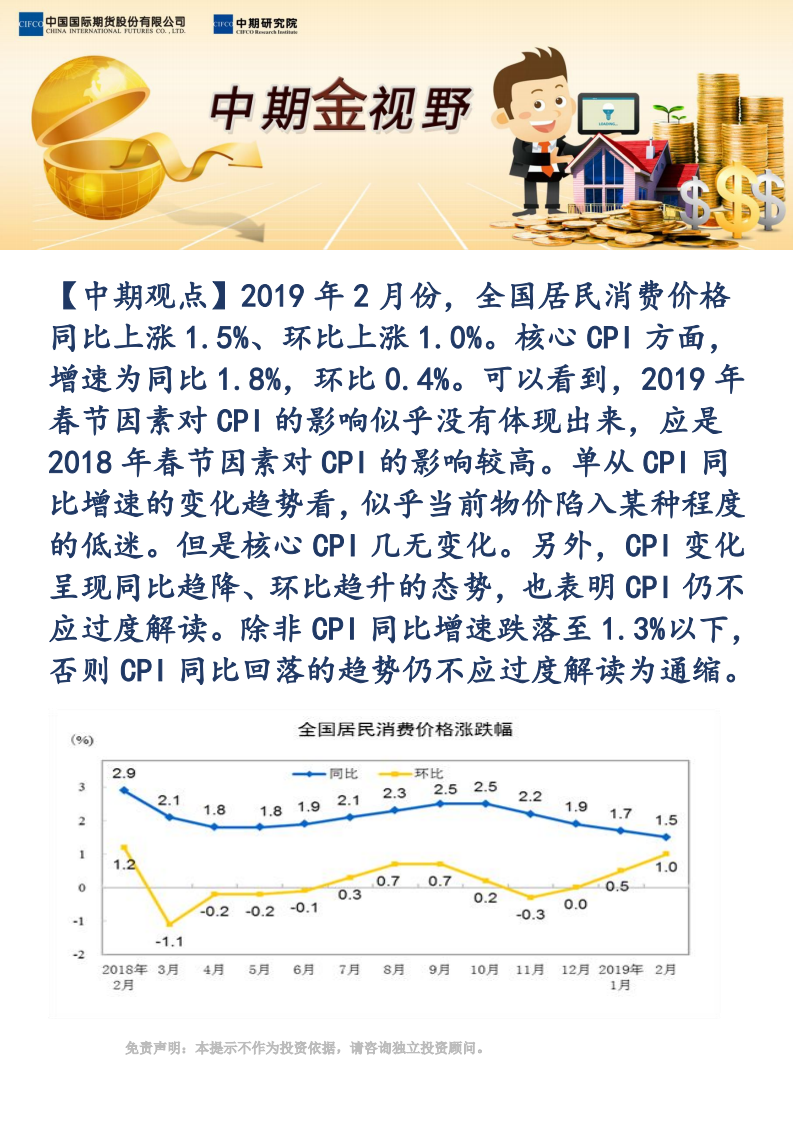 【易胜博金视野】2月CPI运行仍平稳,不宜过度解读为通缩_00.png