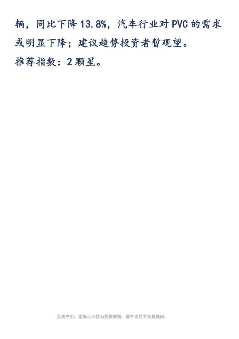 【易胜博金策略】-20190312-PVC_01.png