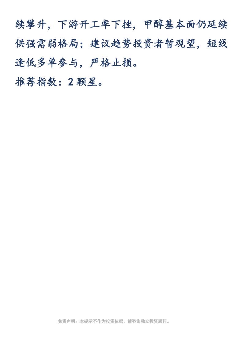 【易胜博金策略】-20190312-甲醇_01.png