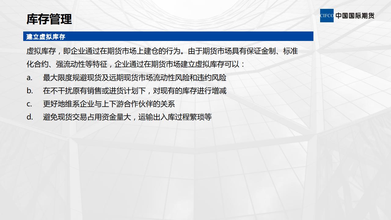 期货公司服务实体经济模式_15.png