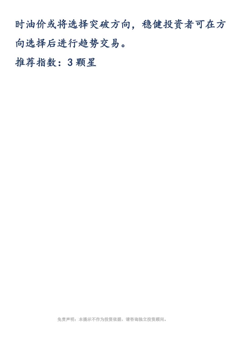【易胜博金策略】-20190313-原油_02.png