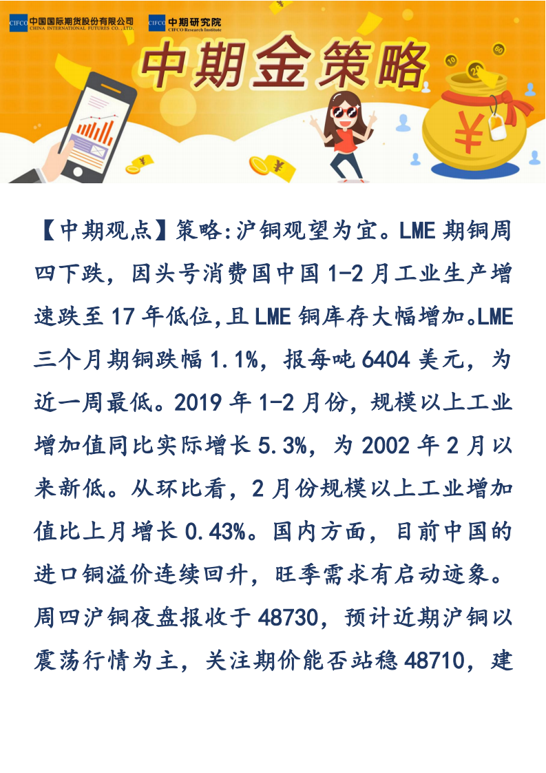 【易胜博金策略】-20190315-沪铜_00.png