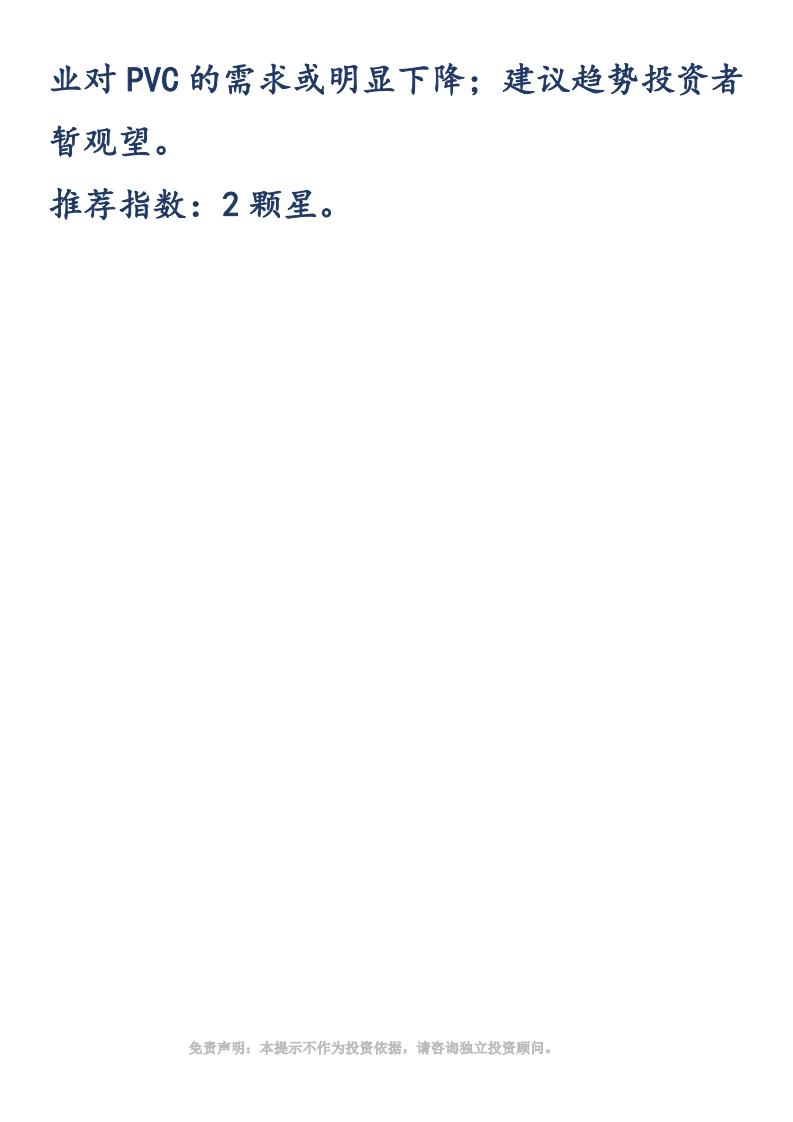 【易胜博金策略】-20190315-PVC_01.png