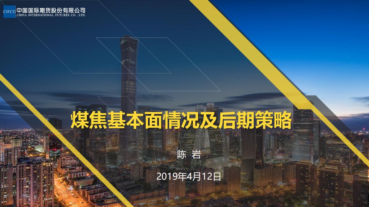 煤焦基本面情况及后期策略-陈岩-20190412_00.png